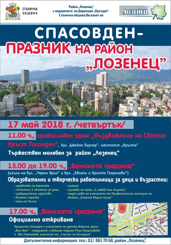 Plakat Spasovden 11042017-02 (1)